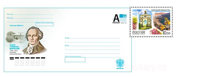 Как приклеивать почтовую марку к конверту