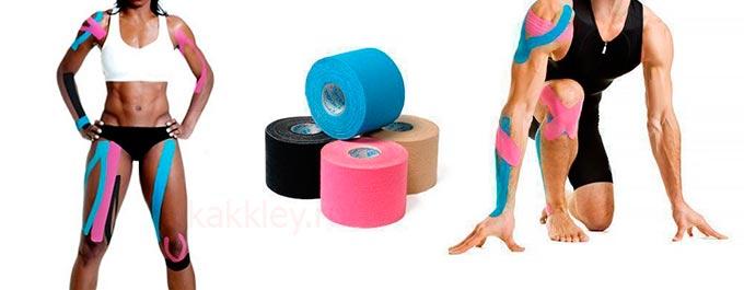Kinesio tape – инструкция по применению пластырей нового поколения.