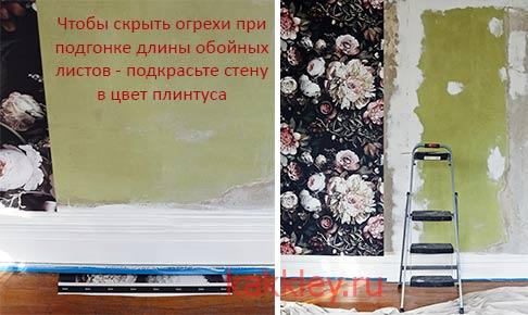 Подготовка плинтусов и наклейка обоев