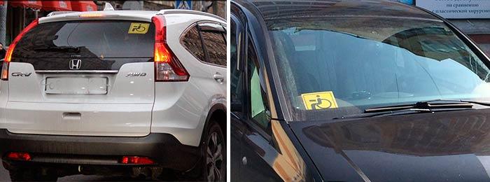 Как клеить знак инвалид на машину
