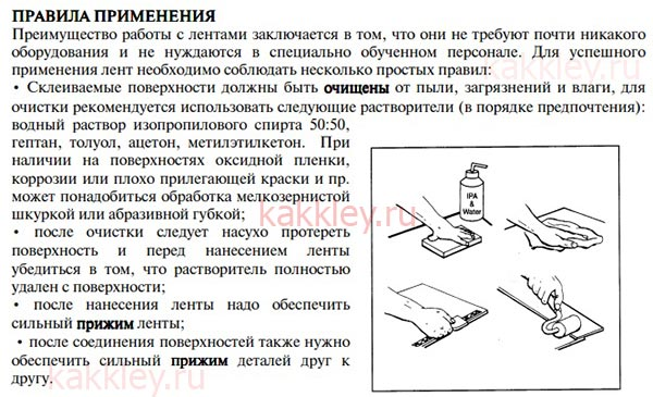 Инструкция как клеить зеркало бокового вида на двухстороннюю ленту