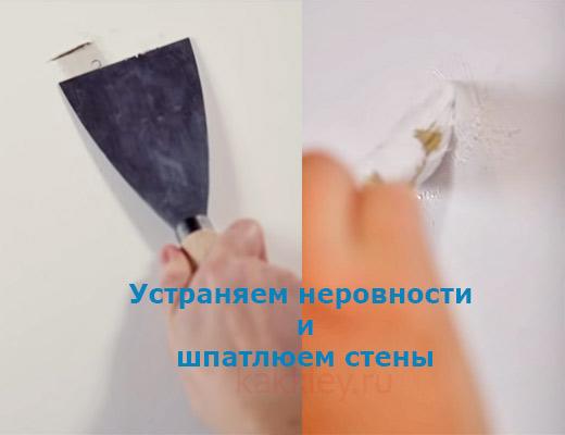 Подготовка стен под фотообои