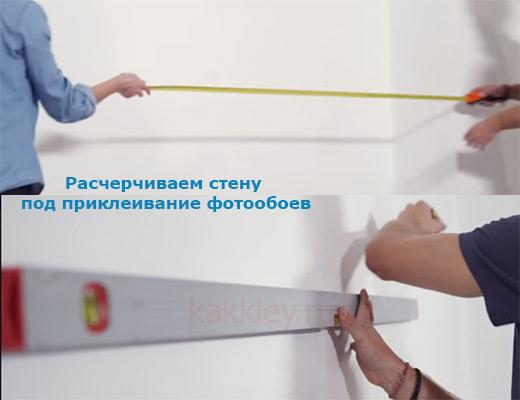 Разлиновка стены под фотообои