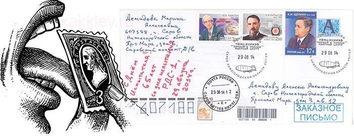 Какую марку нужно наклеивать на конверт по России