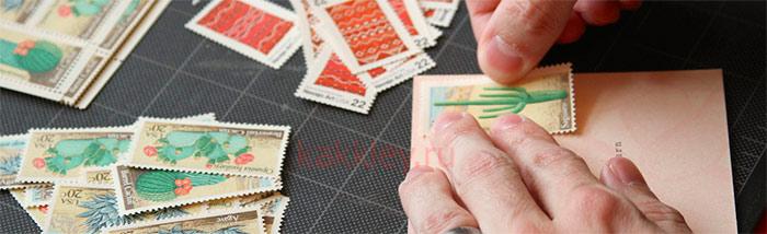 Как наклеить марку на конверт правильно