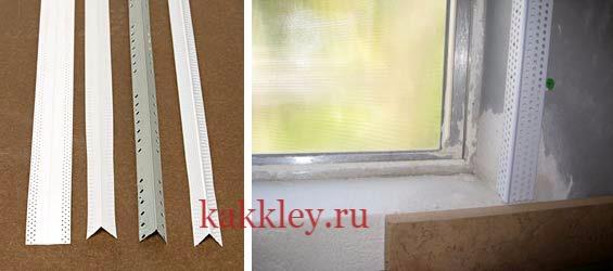 Как приклеить пластиковые уголки на окна