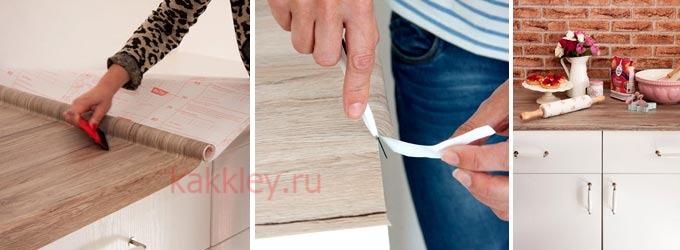 Порядок работы по оклейке пленкой различных поверхностей