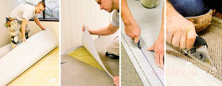 Как приклеить ковролин на пол