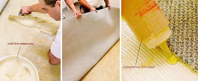 Поэтапная инструкция по приклеиванию ковролина