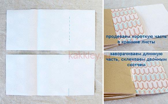 Обложка для блокнота без клея
