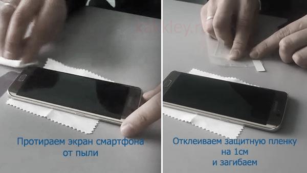 Инструкция как приклеить защитную пленку на смартфон без пузырей