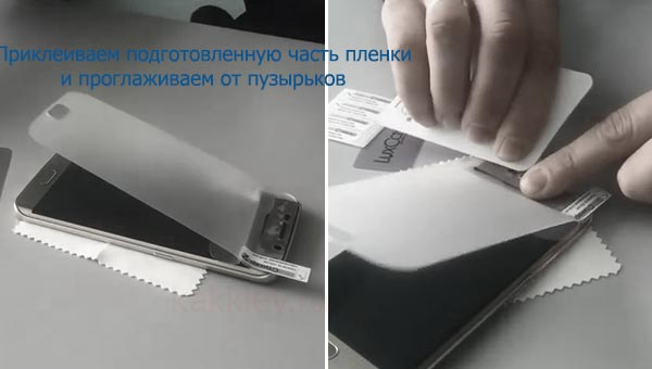 Как приклеивать пленку на экран смартфона