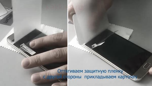 Пошаговая инструкция как приклеить защитную пленку на смартфон